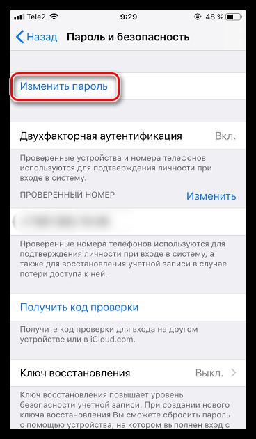Изменение пароля Apple ID на iPhone