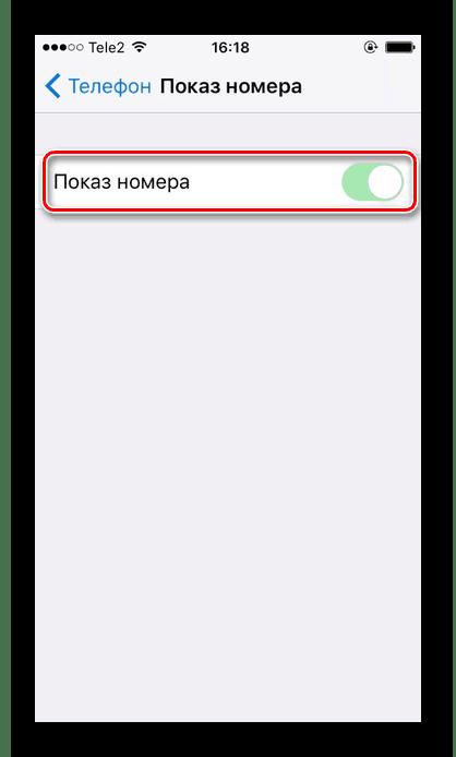 Изменение положения переключателя Показ номера в настройках iPhone