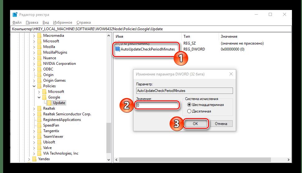 Изменение значения параметра AutoUpdateCheckPeriodMinutes в реестре Windows
