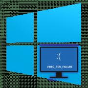 Как исправить ошибку VIDEO_TDR_FAILURE Windows 10