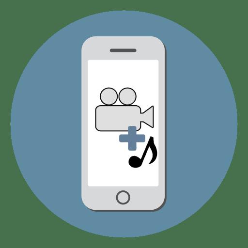Как наложить музыку на видео на Айфоне