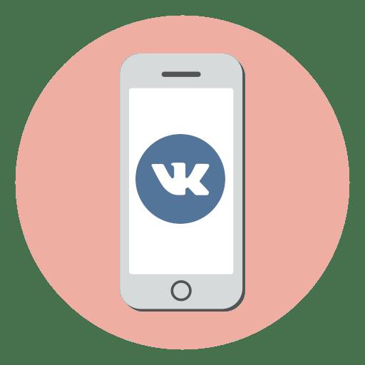 Как удалить профиль ВКонтакте на iPhone