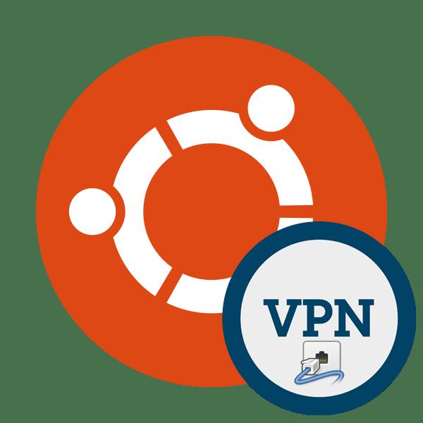 Как установить VPN в Ubuntu