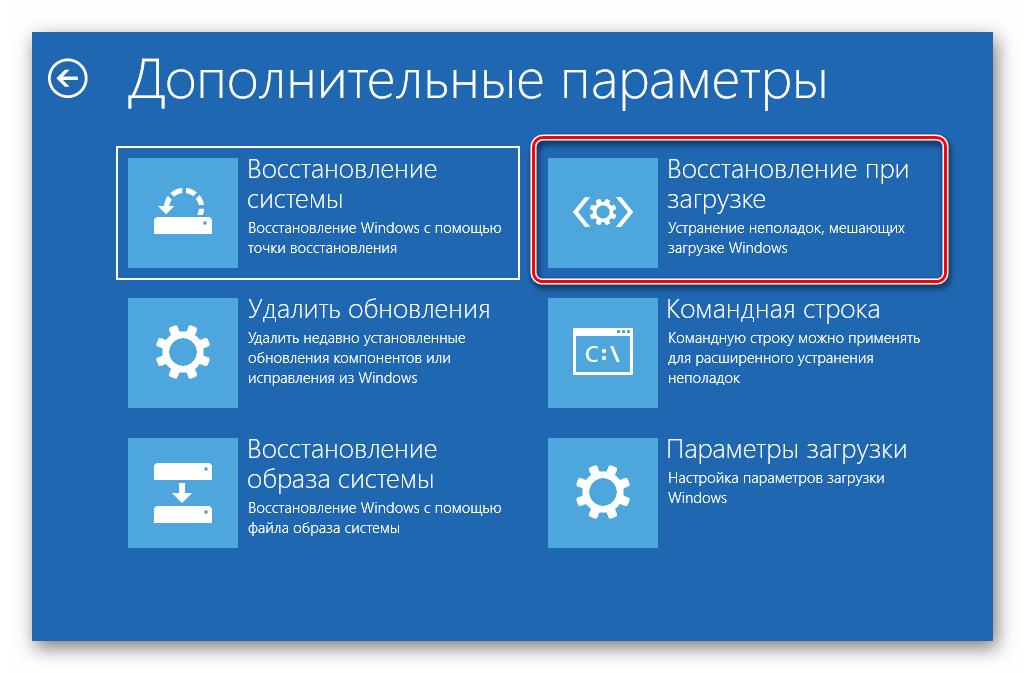 Кнопка Восстановление при загрузке в окне допонительных параметров Windows 10