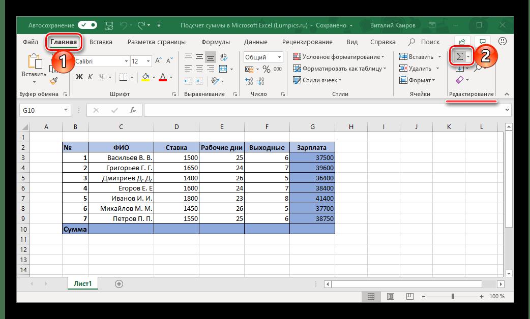 Кнопка для подсчета суммы значений в таблице Microsoft Excel