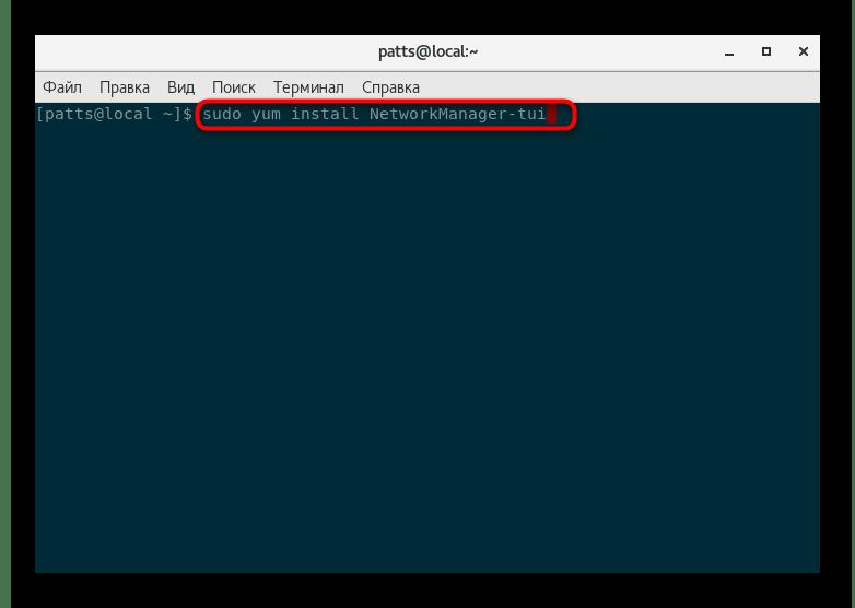 Команда для установки сетевого менеджера через терминал в CentOS 6
