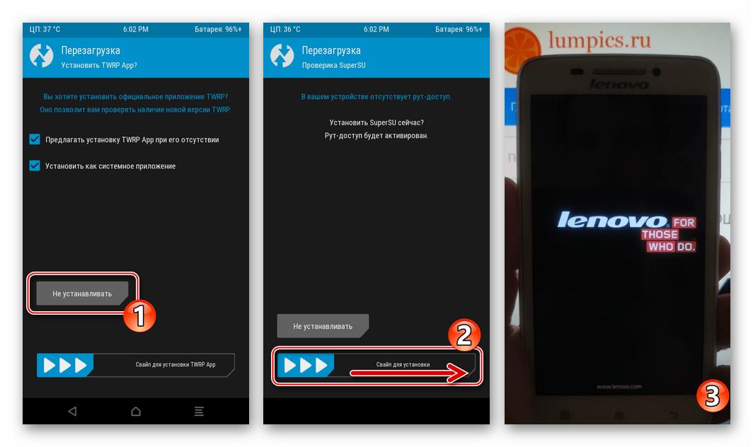 Lenovo S650 TWRP получение рут-прав перед перезагрузкой в Android из рекавери
