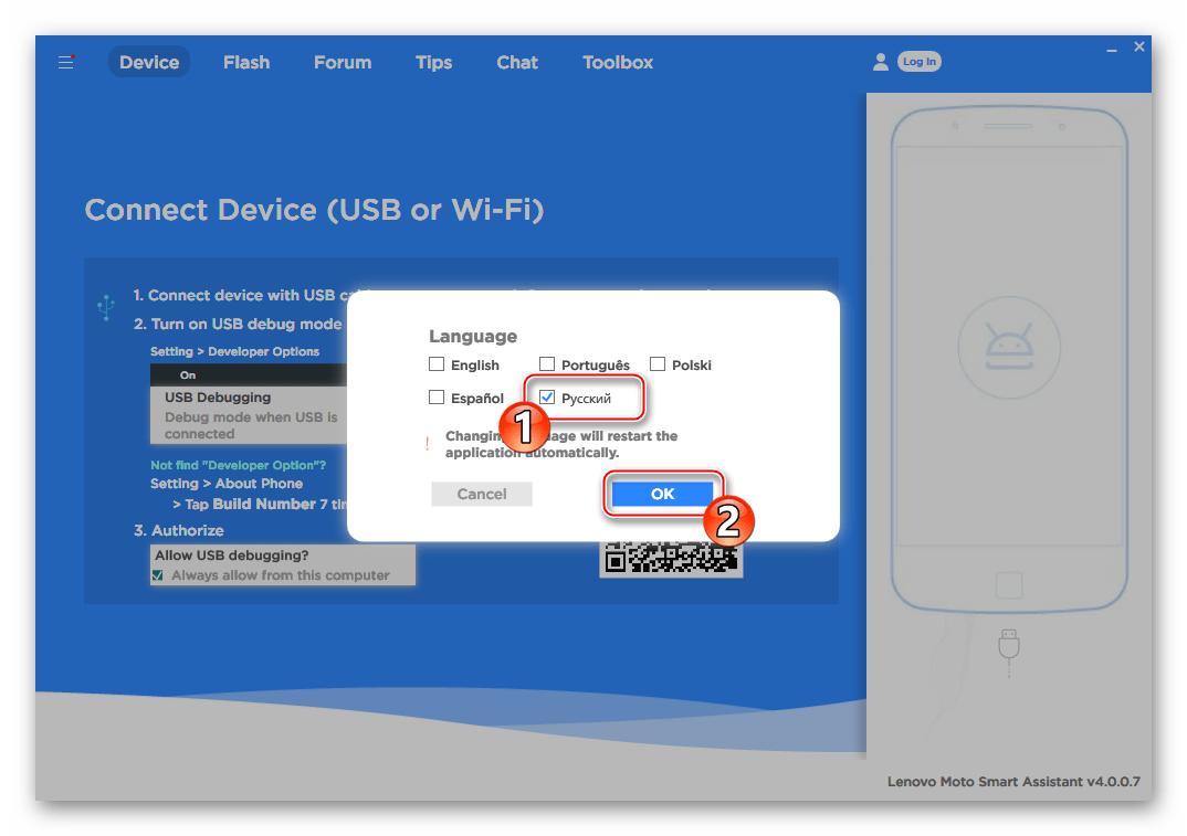 Lenovo S650 переключение на русскоязычный интерфейс приложения Smart Assistant