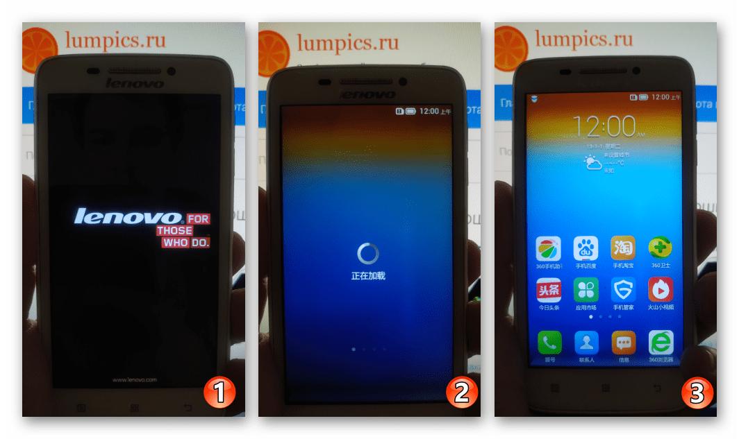 Lenovo S650 запуск CN-прошивки S116 Android 4.2 после установки через Flash Tool
