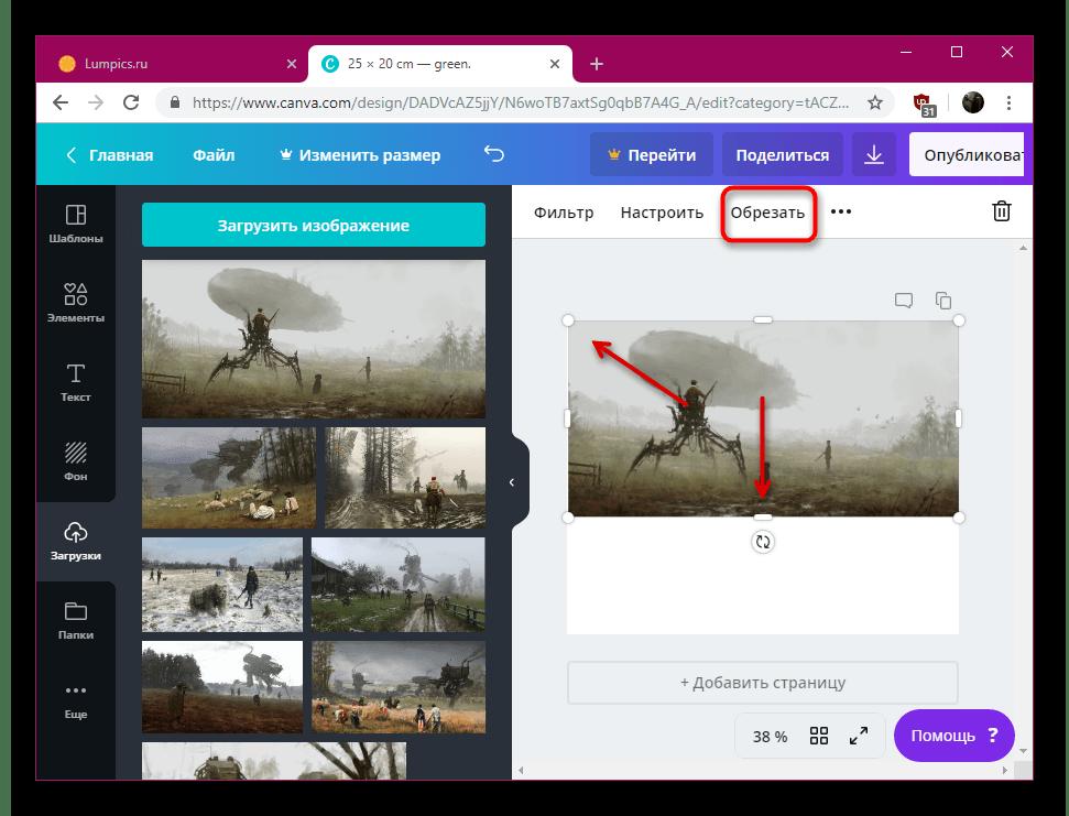 Масштабирование и обрезание фотографии на странице онлайн-сервиса Canva