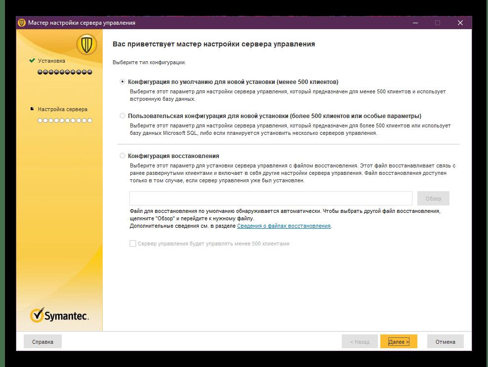 Мастер установки панели управления Symantec Endpoint Protection
