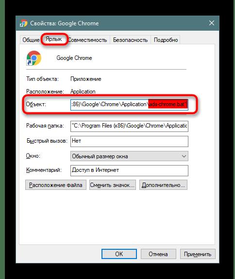 Модифицированная вирусом строчка Объект в ярлыке браузера