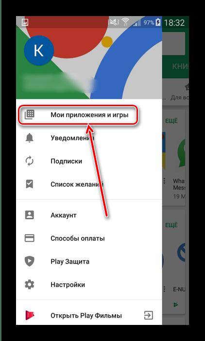 Мои приложения в Play Market для обновления Яндекс Навигатора на Android