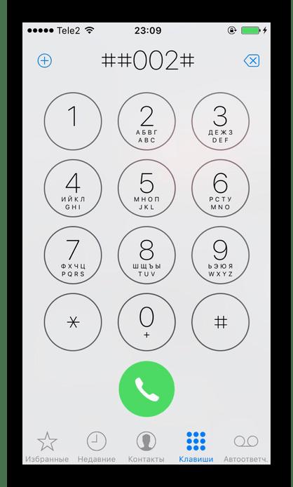 Набор системной команды для отключения автоответчика на iPhone