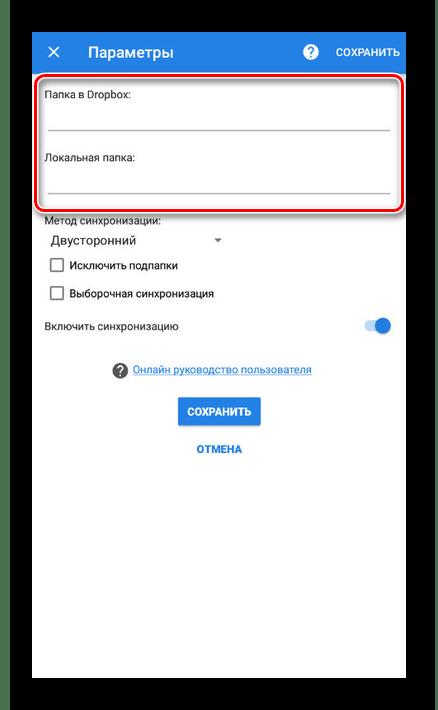 Начальные настройки синхронизации в Dropsync на Android