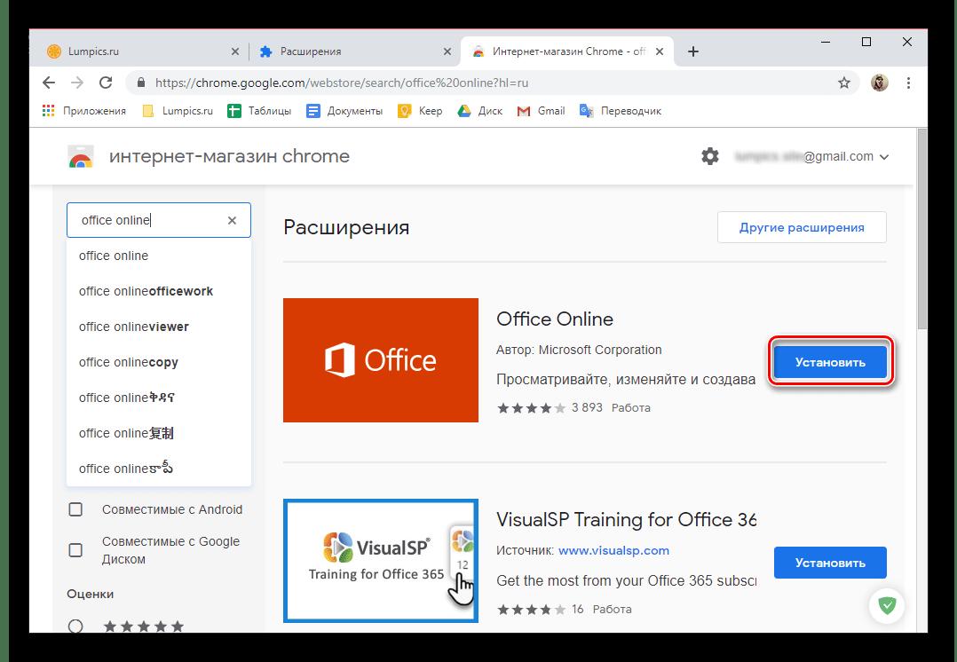 Начало установки найденного расширения в браузере Google Chrome