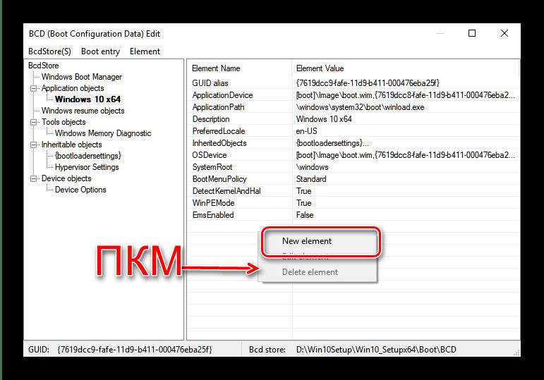 Начать добавление записи в загрузчик установки Windows 10 по сети в про-режиме Bootice