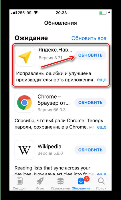Начать обновления Яндекс Навигатора на iOS