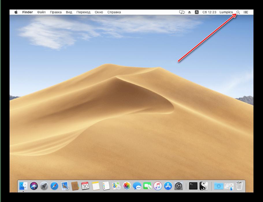Найти приложение в Spotlight для удаления программы на MacOS
