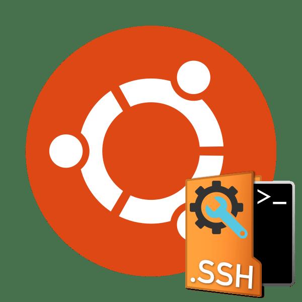 Настройка SSH в Ubuntu
