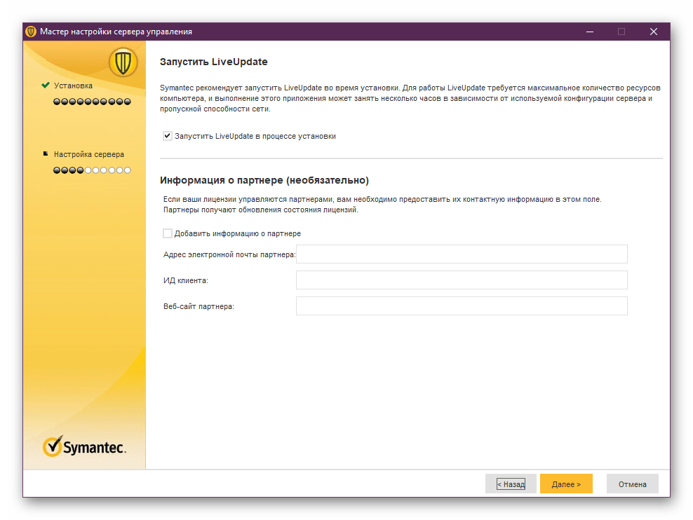 Настройка и запуск утилиты LiveUpdate в Symantec Endpoint Protection