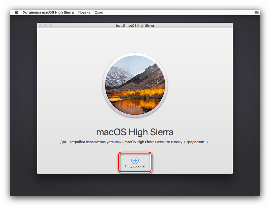 Настройка macOS High Sierra во время установки на VirtualBox