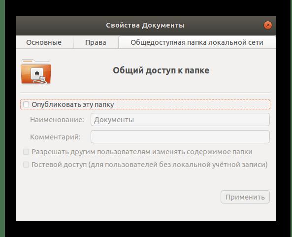 Настройка общего доступа к папке через локальную сеть в файловом менеджере Linux