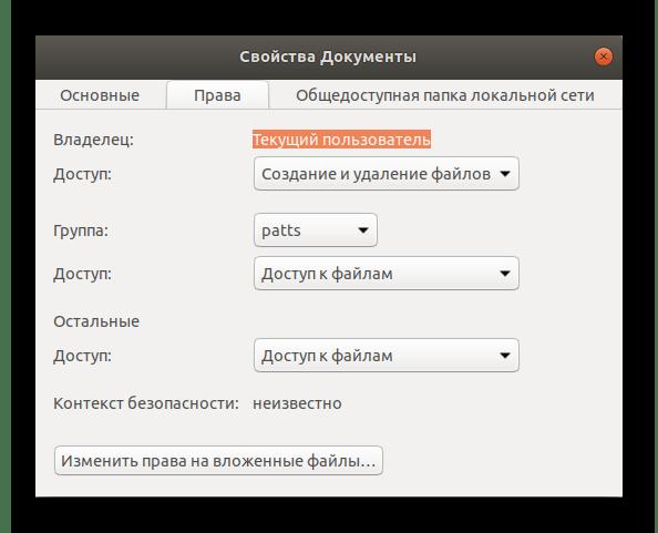 Настройка прав доступа к папке через свойства в файловом менеджере Linux