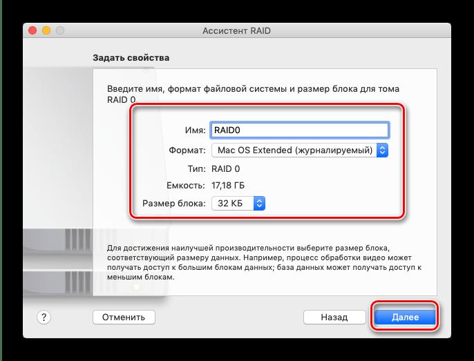 Настройка свойств RAID-массива в дисковой утилите на macOS