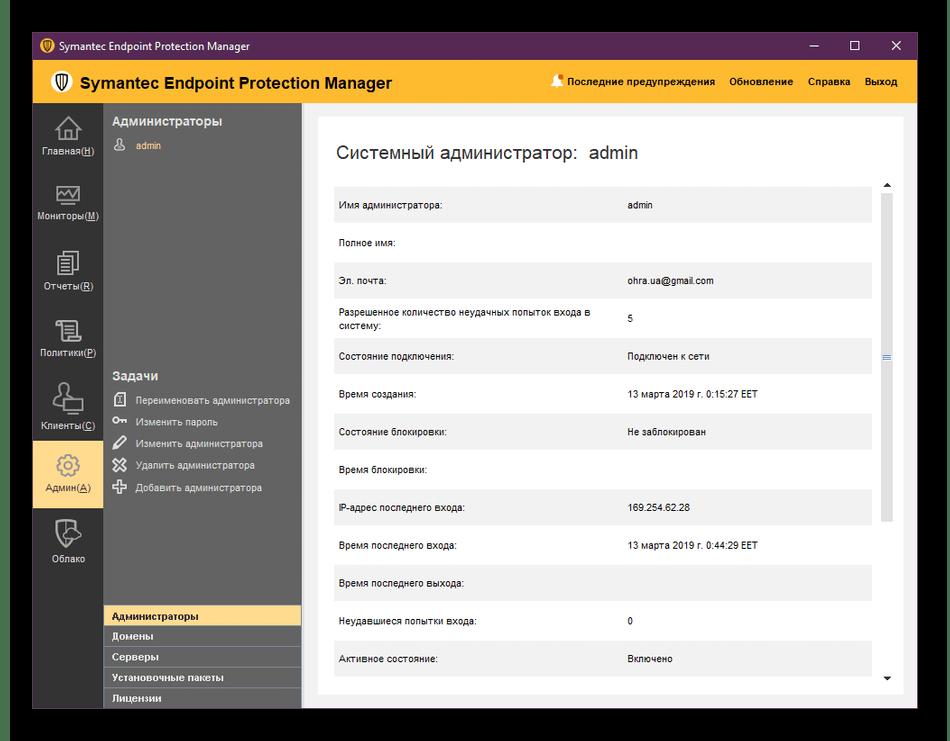 Настройки данных администратора в программе Symantec Endpoint Protection