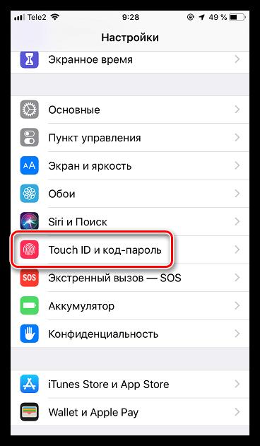 Настройки кода-пароля на iPhone