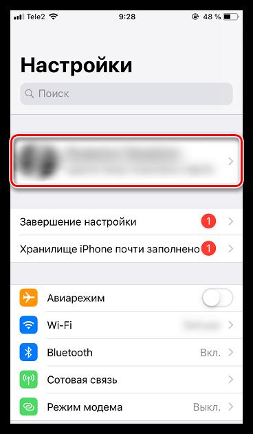 Настройки учетной записи Apple ID на iPhone