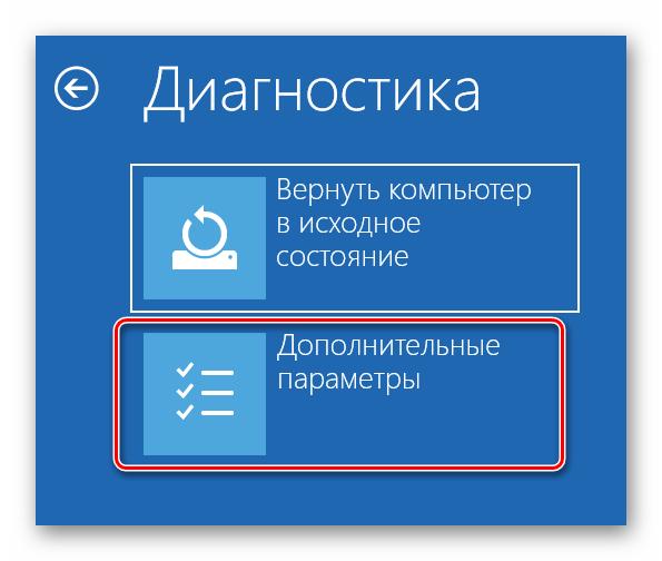 Нажатие кнопки Дополнительные параметры в окне диагностики Windows 10