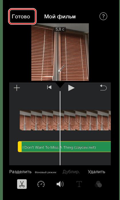 Нажатие кнопки Готово по окончании редактирования видеоролика в приложении iMovie на iPhone
