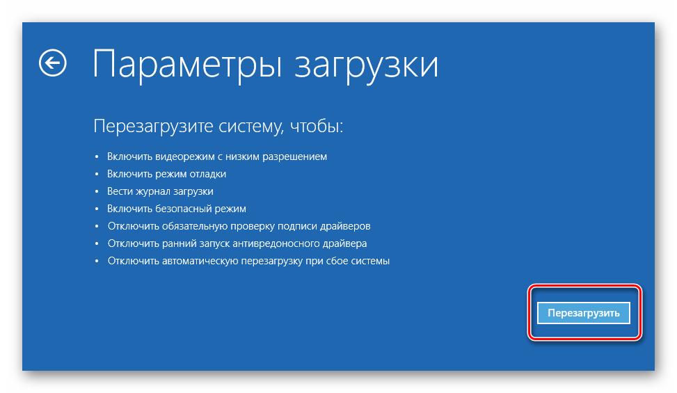 Нажатие кнопки Перезагрузить для выбора варианта загрузки Windows 10