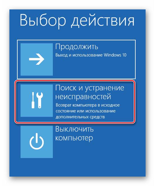 Нажатие кнопки Поиск и устранение неисправностей в Windows 10