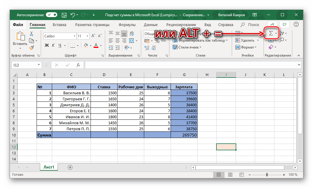 Нажатие кнопки для добавления фомрулы суммы в таблице Microsoft Excel