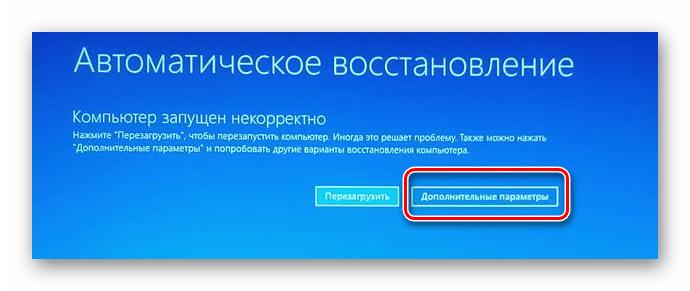 Нажатие кнопки дополнительные параметры в окне автоматического восстановления в Windows 10