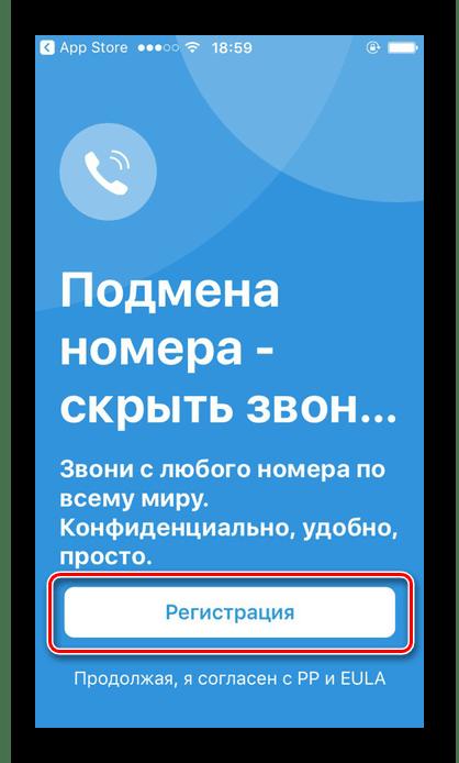 Нажатие на кнопку Регистрация в приложении Подмена номера на iPhone для скрытия номера