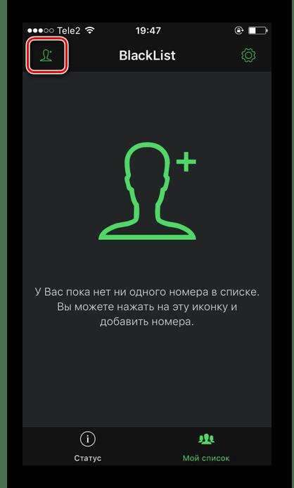 Нажатие на специальный значок для добавления номера в черный список в приложении BlackList на iPhone