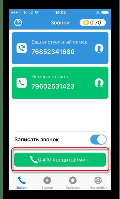 Нажатие на значок трубки для звонка в приложении Подмена номера на iPhone