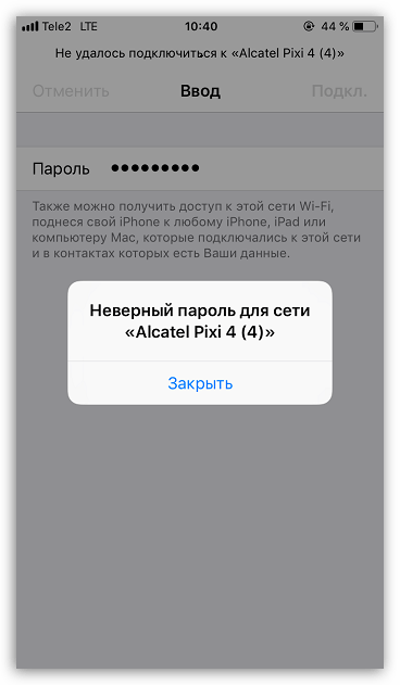 Неверный пароль при подключении к Wi-Fi на iPhone