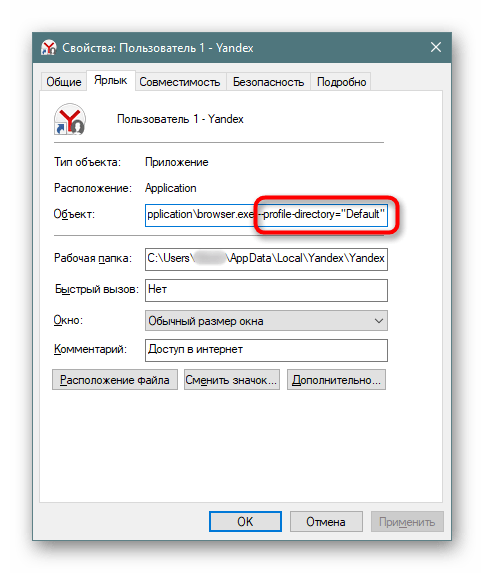 Нормальное значение строки Объект с атрибутом профиля в свойствах ярлыка браузера