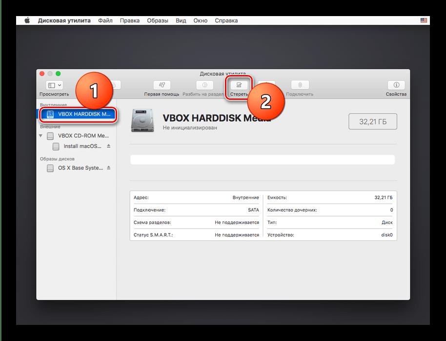 Очистить виртуальный диск в процессе установки macOS High Sierra на VirtualBox