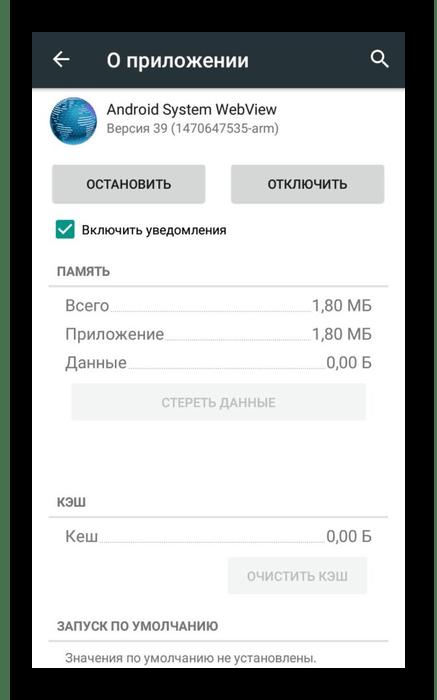 Очистка данных о приложении Android System WebView