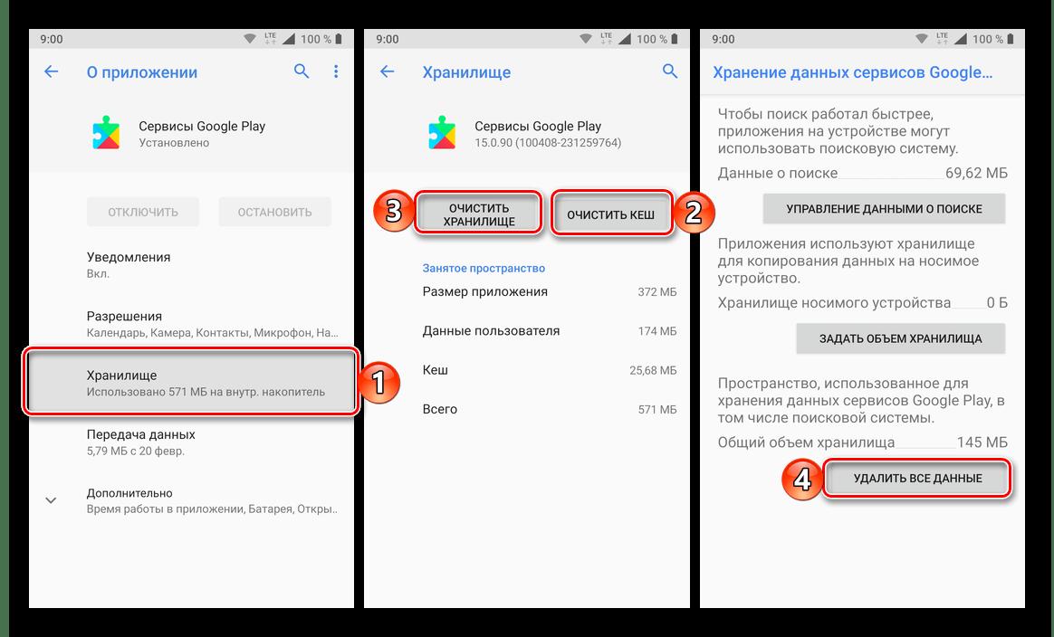 Очистка кэша и данных для приложения Сервисы Google Play на Android