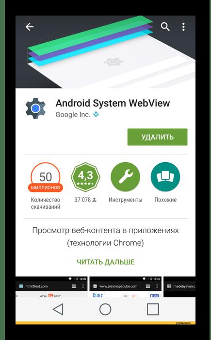 Официальная страница Android System WebView