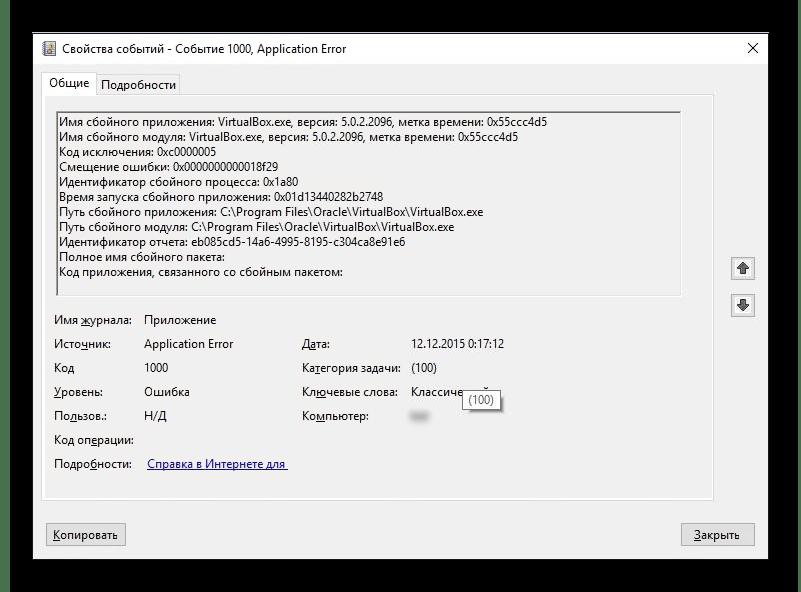 Okno-s-oshibkoy-VirtualBox