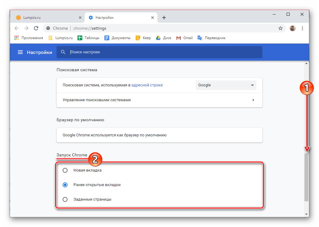 Определение параметров запуска браузера Google Chrome