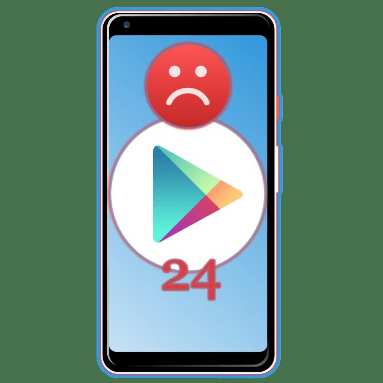Ошибка 24 при установке приложения на Андроид